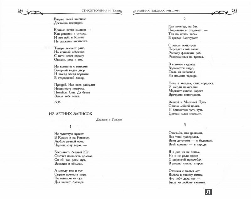 Иллюстрация 1 из 27 для Полное собрание поэзии и прозы в одном томе - Борис Пастернак | Лабиринт - книги. Источник: Лабиринт