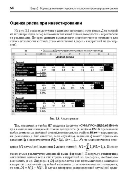 Иллюстрация 1 из 4 для Финансовое моделирование и оптимизация средствами Excel 2007 (+CD) - Алексей Васильев | Лабиринт - книги. Источник: Лабиринт