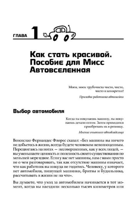 Иллюстрация 1 из 10 для Техобслуживание и уход за автомобилем. Как сделать, чтобы машина жила долго (+DVD) - Громаковский, Бранихин | Лабиринт - книги. Источник: Лабиринт
