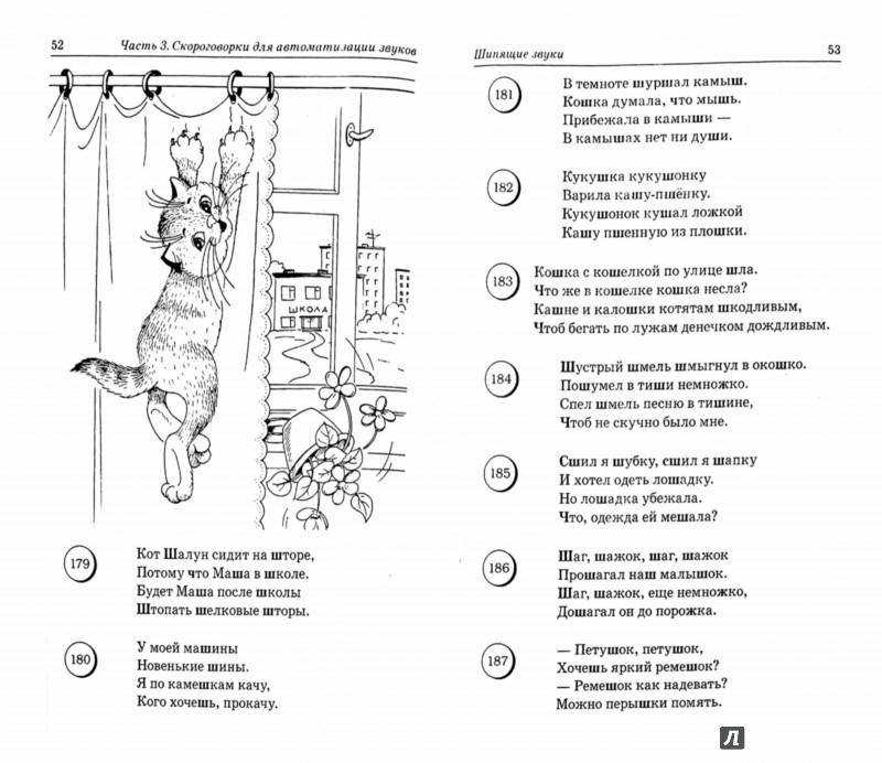 Иллюстрация 1 из 46 для Логопедические скороговорки и считалки. Речевой материал для автоматизации звуков у детей - Татьяна Куликовская | Лабиринт - книги. Источник: Лабиринт