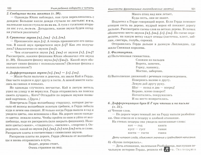 Иллюстрация 1 из 32 для Учим ребенка говорить и читать. II период обучения - Цуканова, Бетц | Лабиринт - книги. Источник: Лабиринт