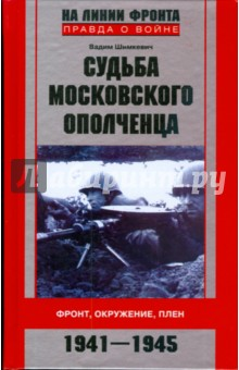 Судьба московского ополченца. Фронт, окружение, плен. 1941-1945