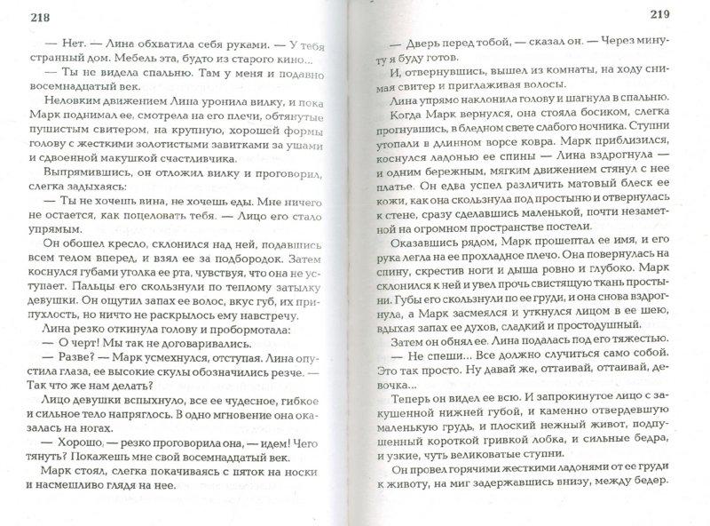 Иллюстрация 1 из 8 для Ловушка горше смерти - Андрей Климов | Лабиринт - книги. Источник: Лабиринт