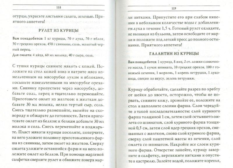 Иллюстрация 1 из 5 для Салаты и закуски - Любовь Добронос | Лабиринт - книги. Источник: Лабиринт