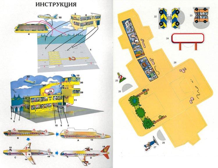 Иллюстрация 1 из 5 для Аэропорт | Лабиринт - книги. Источник: Лабиринт