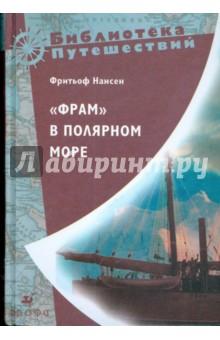 """""""Фрам"""" в Полярном море (Т-576)"""