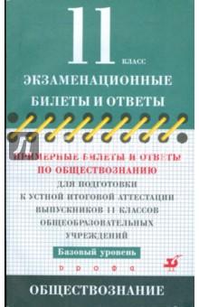 Примерные билеты и ответы по обществознанию для подготовки к устной итоговой аттестации 11 кл.