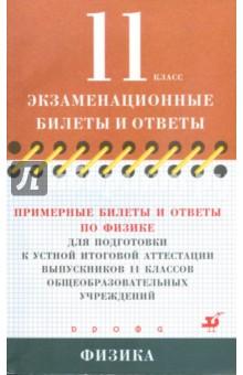 Примерные билеты и ответы по физике для подготовки к устной итоговой аттестации. 11 класс