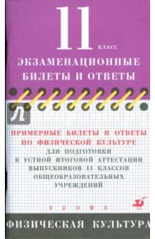 Примерные билеты и ответы по физической культуре для подготовки к устной итоговой аттестации. 11 кл.