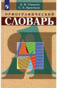 Орфографический словарь от Лабиринт