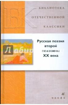 Русская поэзия второй половины ХХ века (4062)