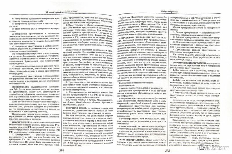 Иллюстрация 1 из 19 для Большой справочник школьника. 5-11 классы   Лабиринт - книги. Источник: Лабиринт