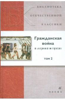 Гражданская война в лирике и прозе. В 2 томах. Том 2 (21252)