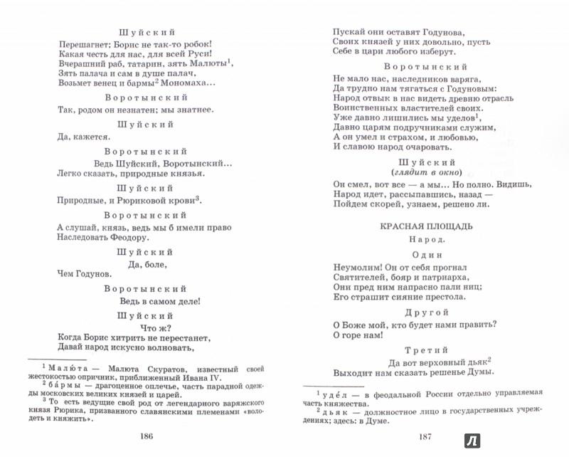 Иллюстрация 1 из 23 для Стихотворения. Поэмы. Драматические произведения - Александр Пушкин | Лабиринт - книги. Источник: Лабиринт