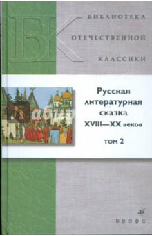 Русская литературная сказка XVIII-XX веков. В 2 томах. Том 2 (Т-1231)