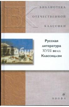 Русская литература XVIII в. Классицизм