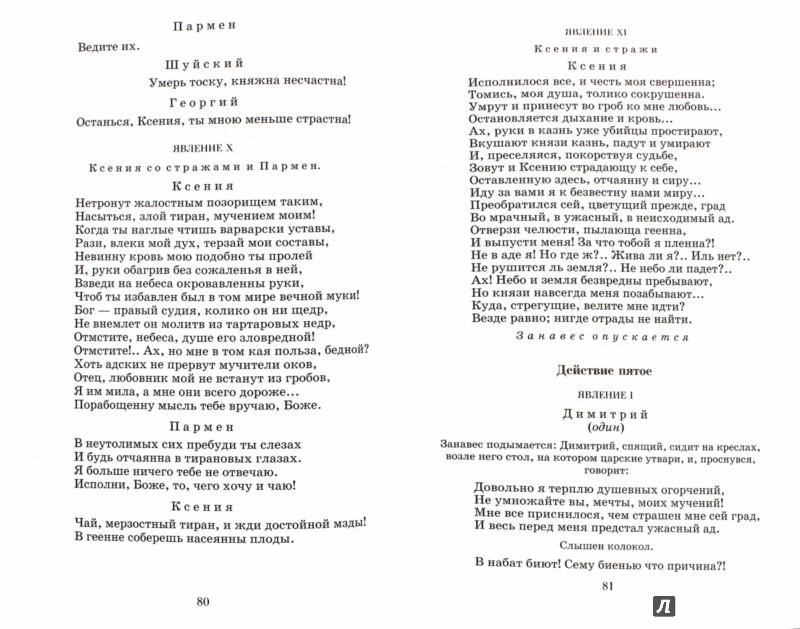 Иллюстрация 1 из 2 для Русская литература XVIII в. Классицизм | Лабиринт - книги. Источник: Лабиринт