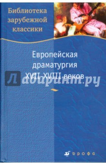 Европейская драматургия XVII-XVIII (923)