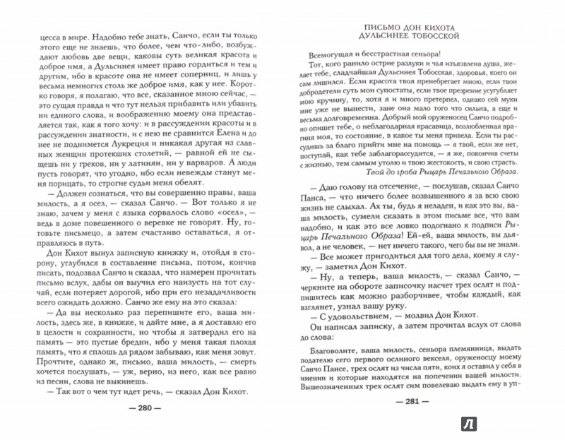 Иллюстрация 1 из 12 для Хитроумный идальго Дон Кихот Ламанчский - Сервантес Мигель де Сааведра | Лабиринт - книги. Источник: Лабиринт