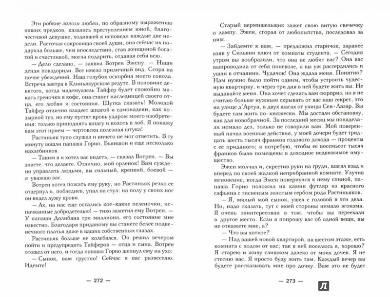 Иллюстрация 1 из 9 для Гобсек. Отец Горио. Евгения Гранде. Неведомый шедевр - Оноре Бальзак | Лабиринт - книги. Источник: Лабиринт