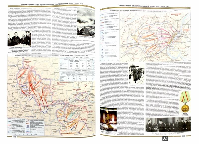 Иллюстрация 1 из 8 для Великая Отечественная война 1941-1945 гг. Атлас - И. Максимов | Лабиринт - книги. Источник: Лабиринт