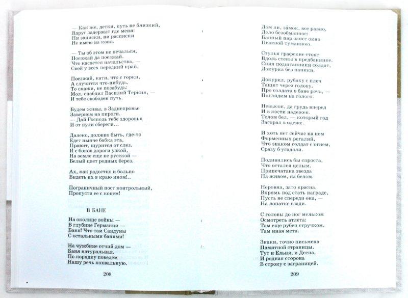 Иллюстрация 1 из 4 для Стихотворения. Поэмы - Александр Твардовский   Лабиринт - книги. Источник: Лабиринт