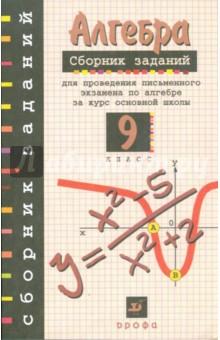Алгебра. 9 класс. Сборник заданий для проведения письменного экзамена за курс основной школы