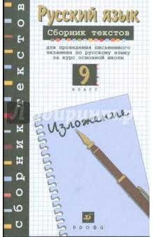 Сборник текстов для проведения письменного экзамена по русскому языку за курс основной школ. 9 класс