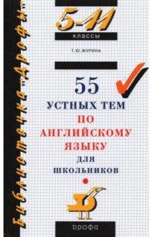 гдз 55 устных тем по английскому языку журина