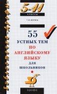 55 устных тем по английскому языку для школьников. 5-11 классы