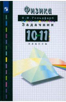 Физика. 10-11 классы. Задачник. Учебное пособие jzrcr ypp01 1 new keypad