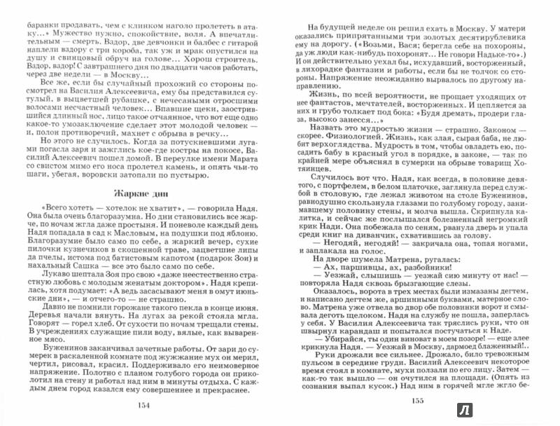 Иллюстрация 1 из 6 для Фантастика и приключения. В 2 томах. Том 1 (21238)   Лабиринт - книги. Источник: Лабиринт