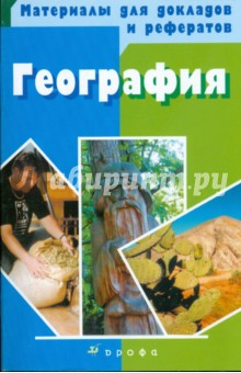 География: учебное пособие (7263)