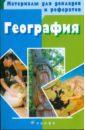 Сиротин Владимир Иванович, Курчина Светлана География: учебное пособие (7263)