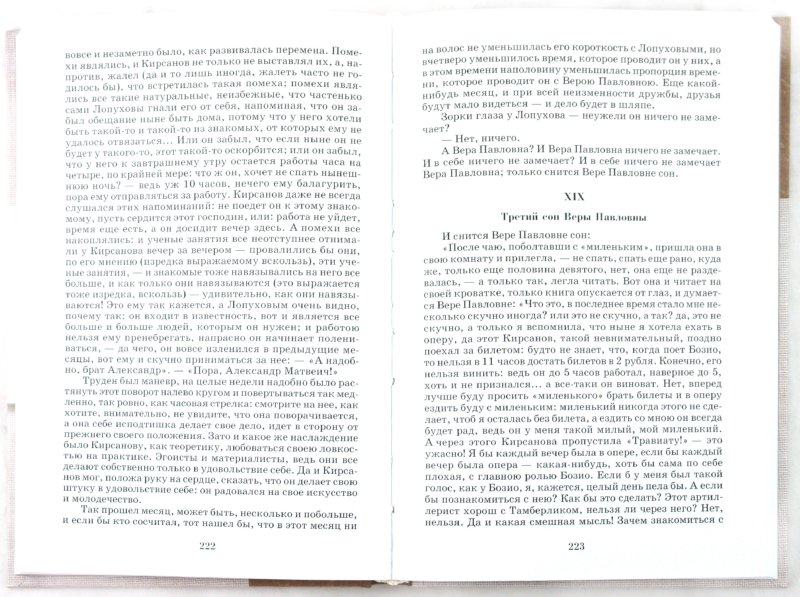 Иллюстрация 1 из 11 для Что делать? - Николай Чернышевский | Лабиринт - книги. Источник: Лабиринт