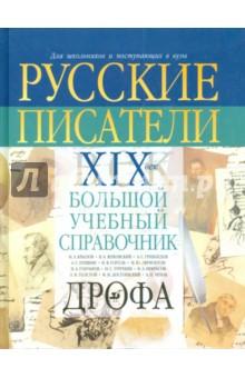 Русские писатели. XIX век. Биографии