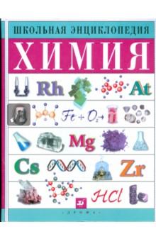 Химия: Энциклопедия химических элементов