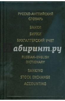 Русско-английский словарь. Банки. Биржи. Бухгалтерский учет (4402)