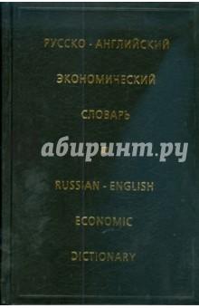 Русско-английский экономический словарь