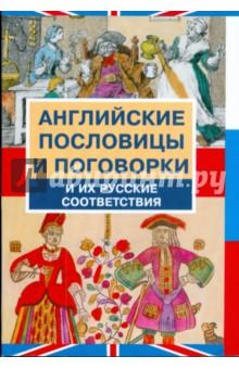 Английские пословицы и поговорки иих русские соответствия