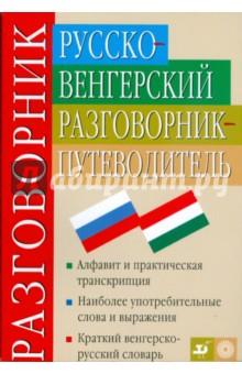 Русско-венгерский разговорник-путеводитель (3226)