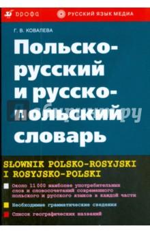 Польско-русский и русско-польский словарь польский язык для чайников