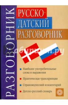 Русско-датский разговорник (5087)