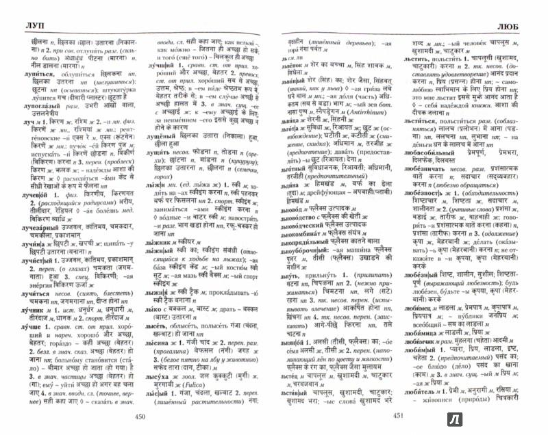 Иллюстрация 1 из 19 для Современный русско-хинди словарь (3020) - Олег Ульциферов | Лабиринт - книги. Источник: Лабиринт