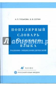 Популярный словарь русского языка. Толково-энциклопедический (3757)