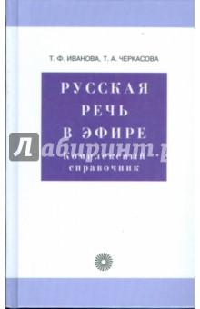 Русская речь в эфире. Комплексный справочник (6360)