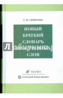Новый краткий словарь иностранных слов (3294)