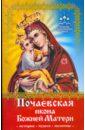 Державная Вера Помощь чудотворных икон: Почаевская икона Божией Матери (история, чудеса, молитвы)