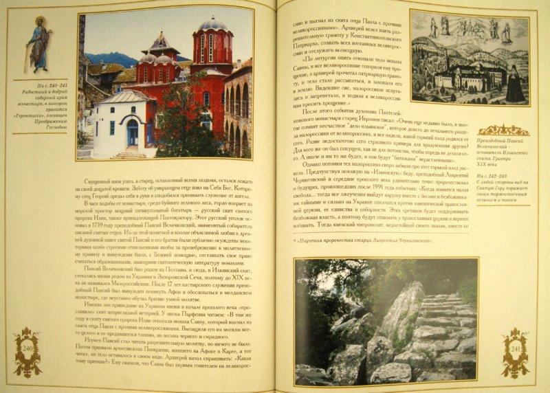 Иллюстрация 1 из 23 для Святой таинственный Афон - Георгий Юдин | Лабиринт - книги. Источник: Лабиринт