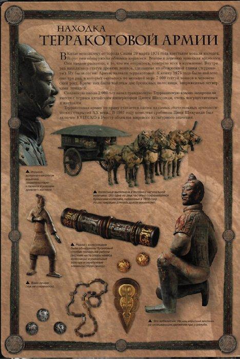Иллюстрация 1 из 25 для Терракотовая Армия | Лабиринт - книги. Источник: Лабиринт